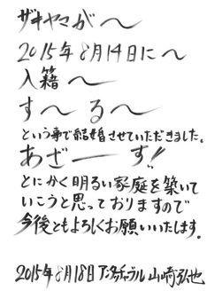 アンタッチャブル山崎結婚ーすーる.jpg